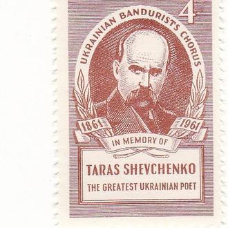 Шевченко 1961 1861 Підпільна пошта України нечаста №2 ППУ