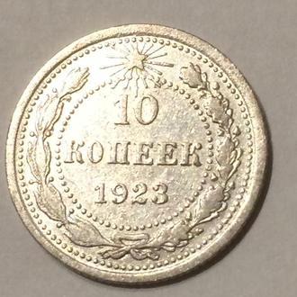 СССР 10 копеек 1923 г.