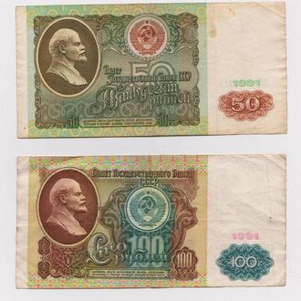 50 и 100 руб. = 1991 г. = СССР #
