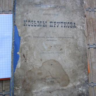 Полное собрание сочинений Козьмы Проткова 1912 г. СПБ