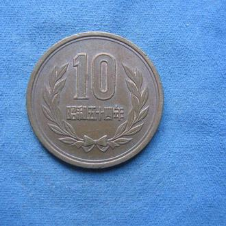 Япония 10 иен 1979 год