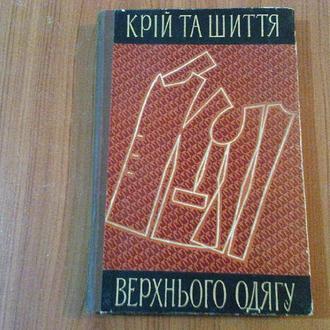 Головніна М., Лозовський Н. Крій та шиття верхнього одягу.