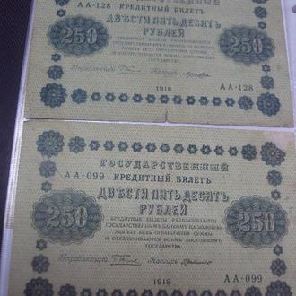банкнота 250 рублей 1918 россия серия аа лот 2 шт №606