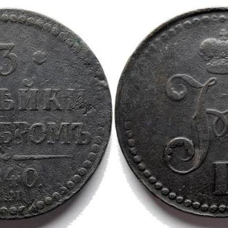 "3 копейки 1840 года ""Венз украш"" №1619"