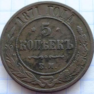 5 копеек 1871 ЕМ   №23