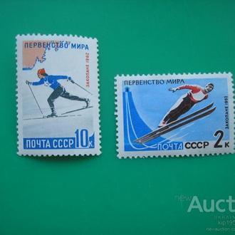 СССР 1962 Спорт Первенство мира по зимним видам спорта MNH