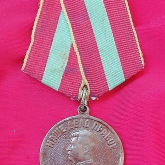 """Медаль """"За Доблестный Труд""""."""
