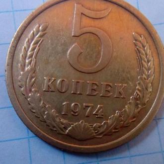 5 копеек 1974 год