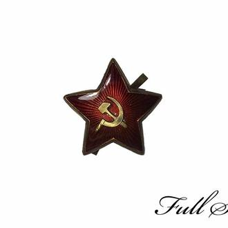 Красноармейская звезда-кокарда образца 1922 г. (КОПИЯ)