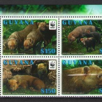 Гайана 2011 ** WWF Фауна Кустарниковые собаки серия MNH