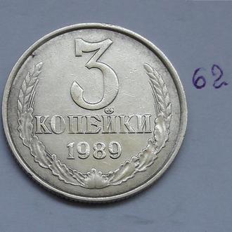 3 копейки СССР 1989 год