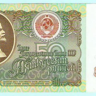 СССР 50 рублей 1991