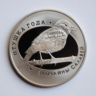 Беларусь 1 рубль 2007 г., PROOF, 'Птица года - Обыкновенный соловей'