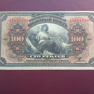 100 рублей 1918 Прибайкалье  состояние  VF
