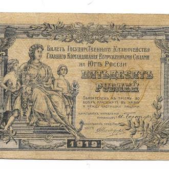 50 рублей ВСЮР, Юг России 1919 Верже. Редкая.