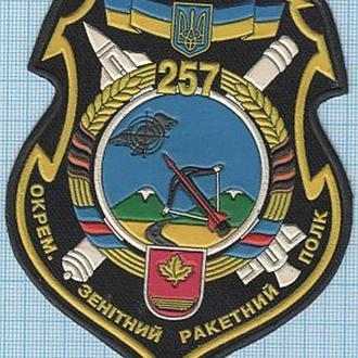 ВС ПВО Украины. 257 отдельный зенитный ракетный полк. Яворов. ЗСУ.