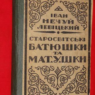 Нечуй-Левицкий И. Старосветские батюшки и матушки. 1918.