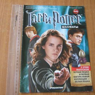 Гарри Поттер.Шахматы.Журнал.46