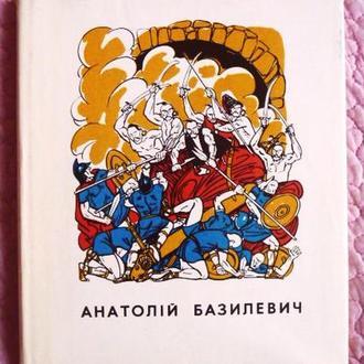 Анатолій Базилевич. Альбом. Мистецтво. Упорядник: М.Криволапов