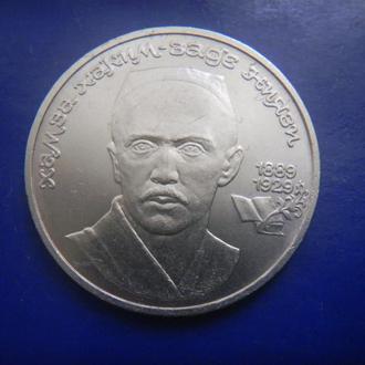 СССР 1 рубль 1989 Ниязи