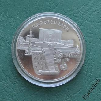 5 рублей Матенадаран Матенадоран 1990 г. Proof