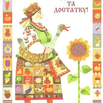 Україна Поштова картка   з ОМ Добра та достатку Зам. 1-3276