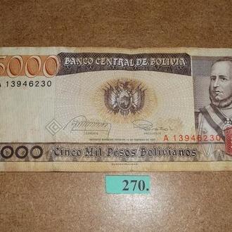 Боливия 5000  (270)