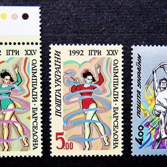 Украина, 1992 г., серия, Игры XXV Олимпиады в Барселоне, MNH