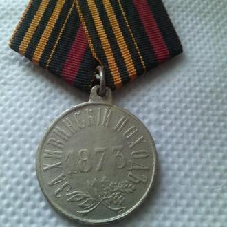 """Продам медаль """"За Хивинский поход 1873г."""""""