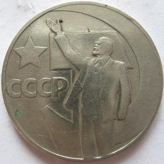 1 рубль 50 лет советской власти.