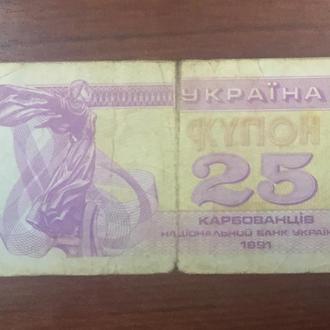 25 купоно-карбованцев Украины 1991 года (11)
