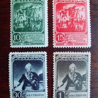 СССР.1941г. А.В.Суворов. Полная серия. MNH