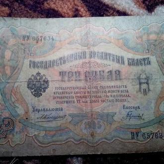 Банкнота 3 рубля 1905 года,