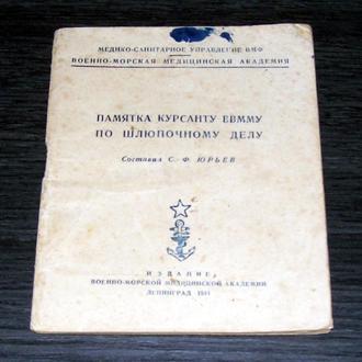 Памятка курсанту ВВММУ по шлюпочному делу