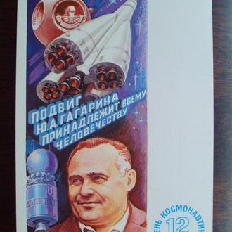 ПК. СССР. 1981г. Гагарин-Королёв.