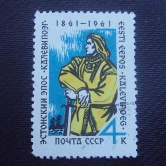 СССР 1961 гаш.