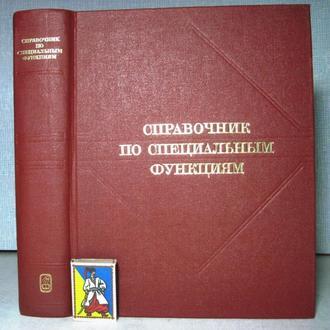 Справочник по специальным функциям 1979 С формулами, графиками таблицами Абрамовиц, Стиган
