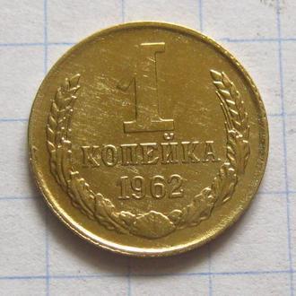 СССР_ 1 копейка 1962 года оригинал