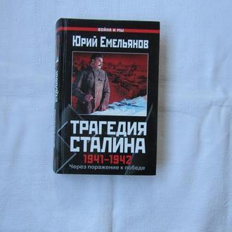 Ю. Емельянов - Трагедия Сталина