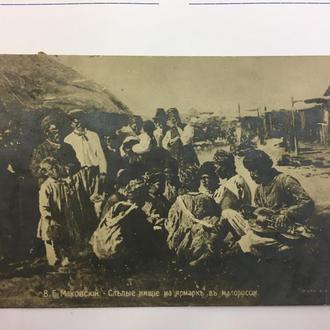 СЛЪПЫЕ ВЪ МАЛОРОССІИ. 1908г. Рогачев - Каменец-Подольск