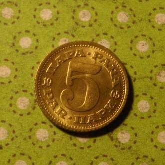Югославия 1965 год монета 5 пар !