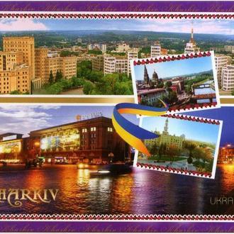 Открытка - Харьков #9