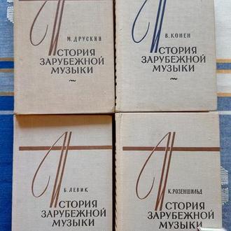 """Книги *История зарубежной музыки в 4- х томах. (комплект). М, """"Музыка"""", 1978"""