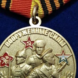 Медаль 100 лет ВС СССР