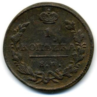 1 копейка 1827 Е. М. - И К. Сохран