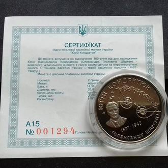 MN Украина 2 гривны 1997 г. Юрій Кондратюк / Юрий Кондратюк, сертификат