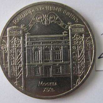 5 Рублей 1991 г Государственный Банк Москва СССР