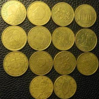 50 євроцентів різних країн Євросоюзу (комплект), 14шт, всі різні