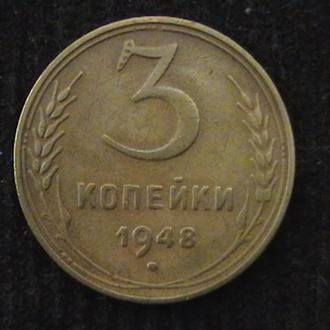 3 коп 1948 СССР