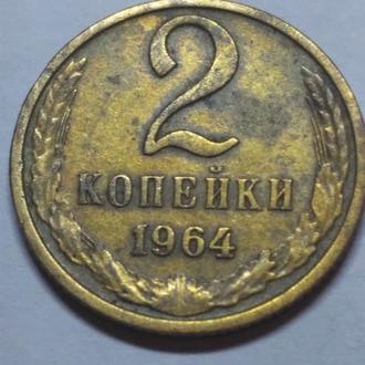 2 копейки 1964 СССР
